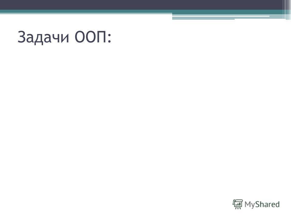 Задачи ООП: