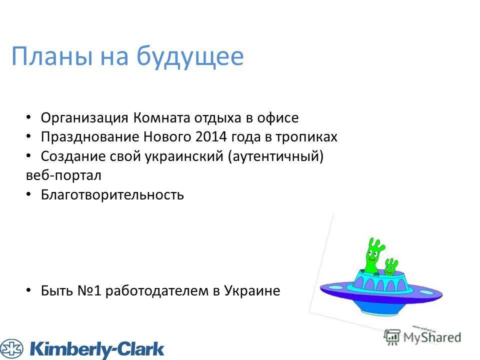 Планы на будущее Организация Комната отдыха в офисе Празднование Нового 2014 года в тропиках Создание свой украинский (аутентичный) веб-портал Благотворительность Быть 1 работодателем в Украине
