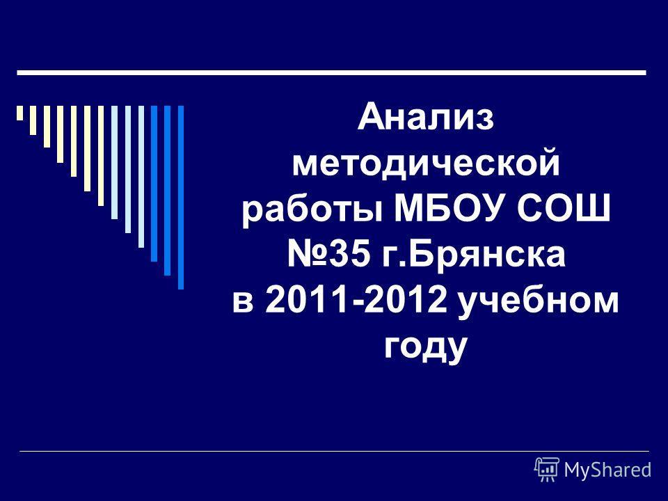 Анализ методической работы МБОУ СОШ 35 г.Брянска в 2011-2012 учебном году