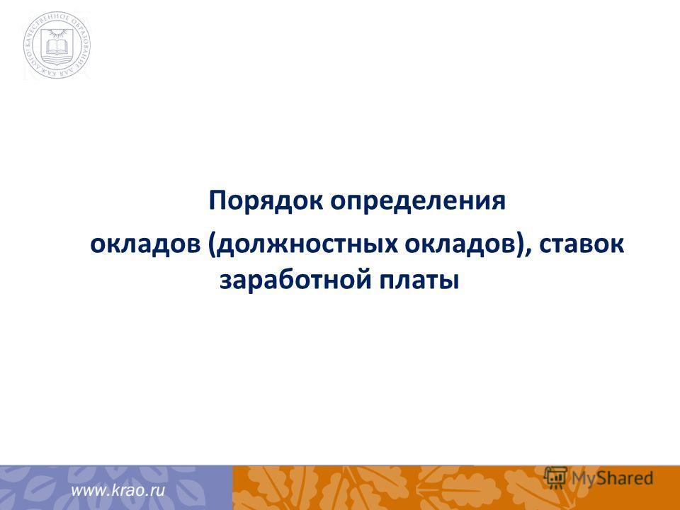 Порядок определения окладов (должностных окладов), ставок заработной платы