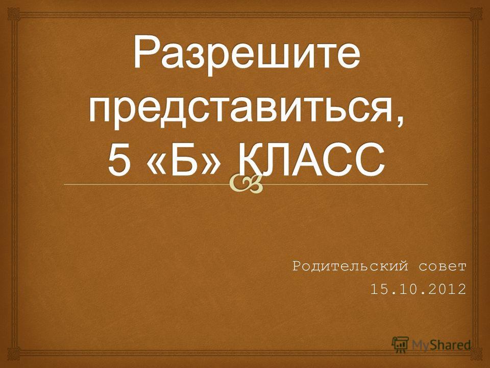 Родительский совет 15.10.2012