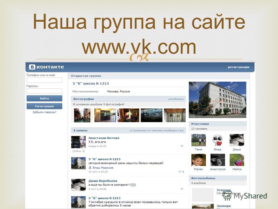Наша группа на сайте www.vk.com