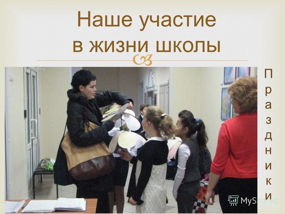 Наше участие в жизни школы ПраздникиПраздники