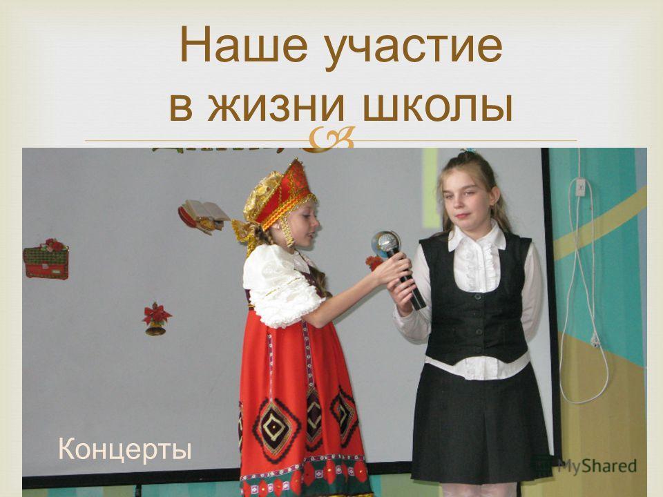 Наше участие в жизни школы Концерты