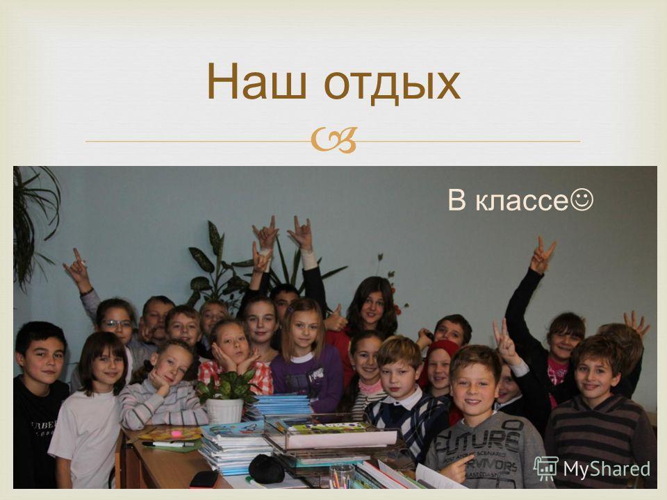 В классе Наш отдых