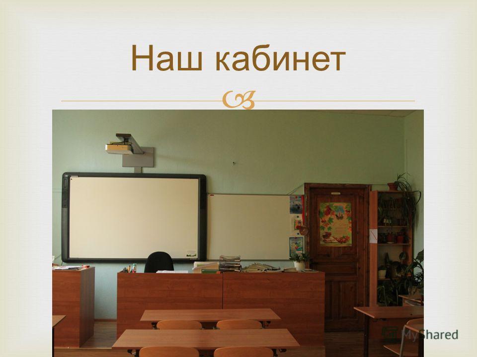 Наш кабинет