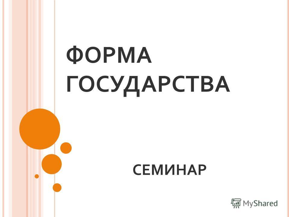 ФОРМА ГОСУДАРСТВА СЕМИНАР