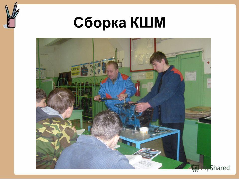 Сборка КШМ
