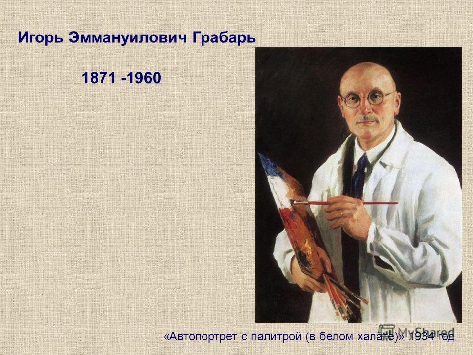 Игорь эммануилович грабарь 1871 1960