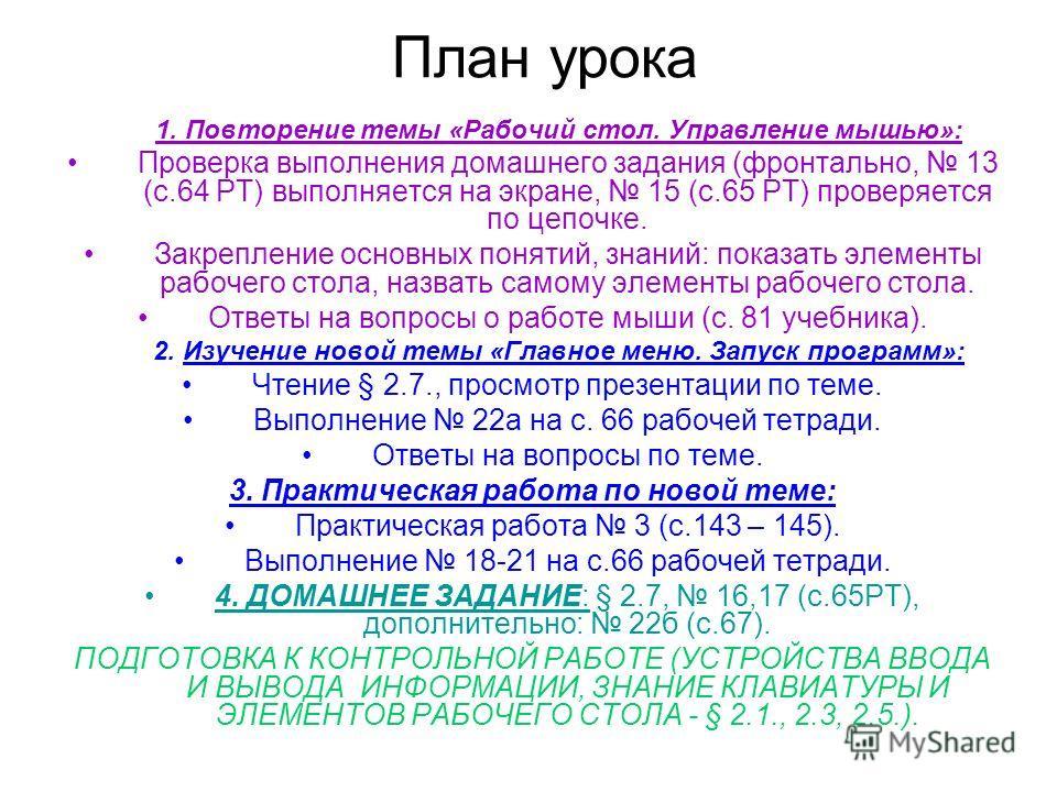 План урока 1. Повторение темы «Рабочий стол. Управление мышью»: Проверка выполнения домашнего задания (фронтально, 13 (с.64 РТ) выполняется на экране, 15 (с.65 РТ) проверяется по цепочке. Закрепление основных понятий, знаний: показать элементы рабоче