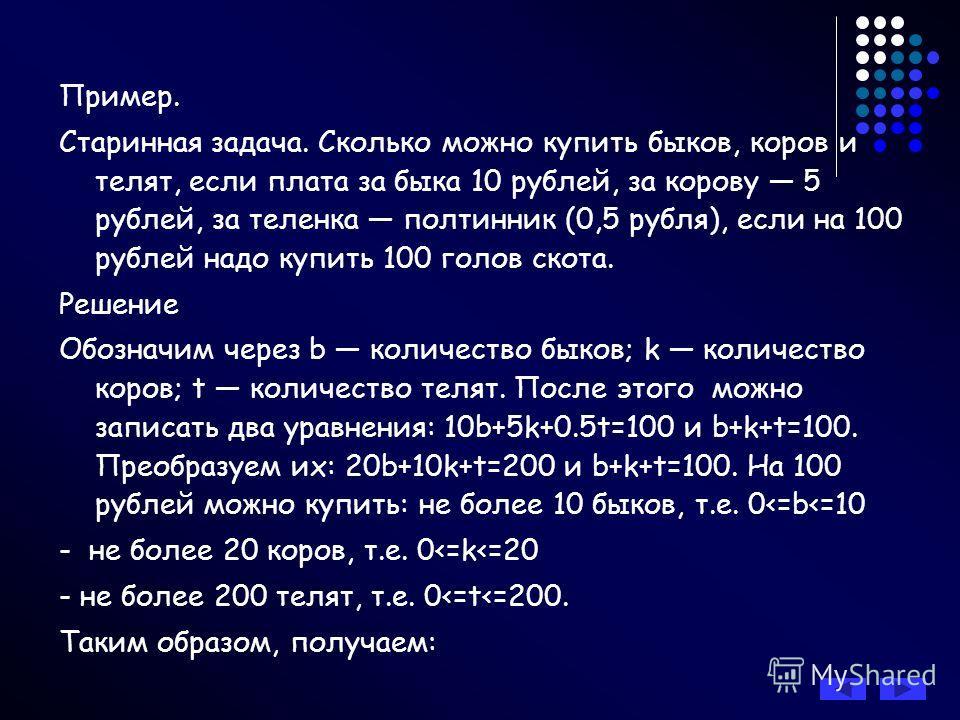 Модифицировать предыдущую программу так, чтобы она вычисляла сумму 11+22+...+nn. Решение Данная задача отличается от предыдущей тем, что показатель степени очередного слагаемого совпадает со значением ее основания, следовательно, параметры внутреннег