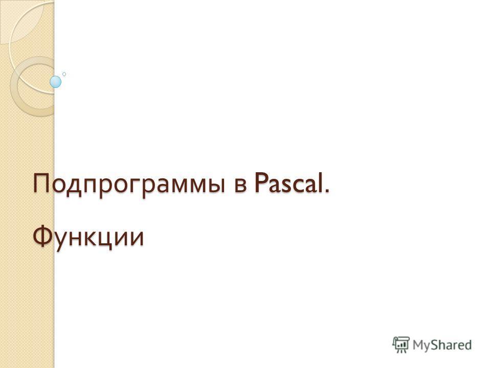 Подпрограммы в Pascal. Функции
