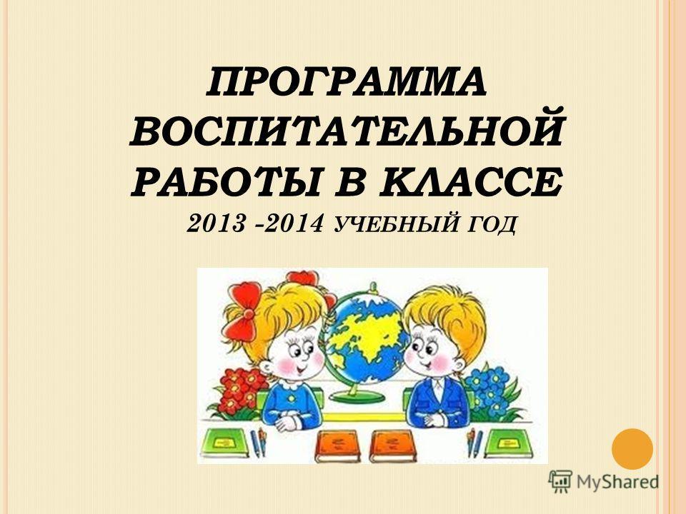 Курсовая работа Школьный музей как форма воспитательной