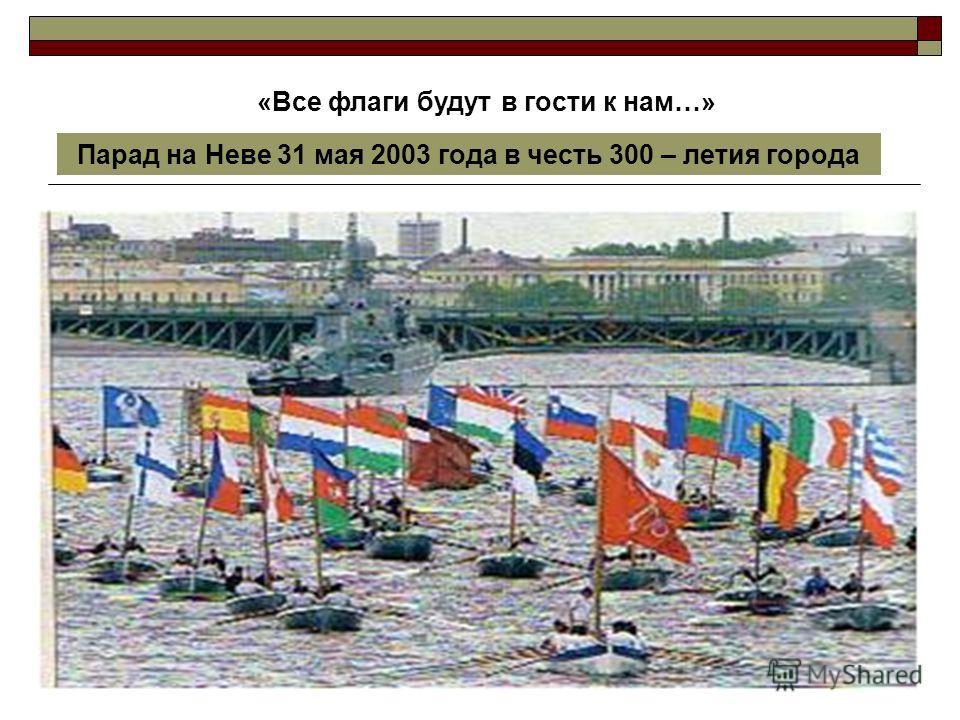 Парад на Неве 31 мая 2003 года в честь 300 – летия города «Все флаги будут в гости к нам…»
