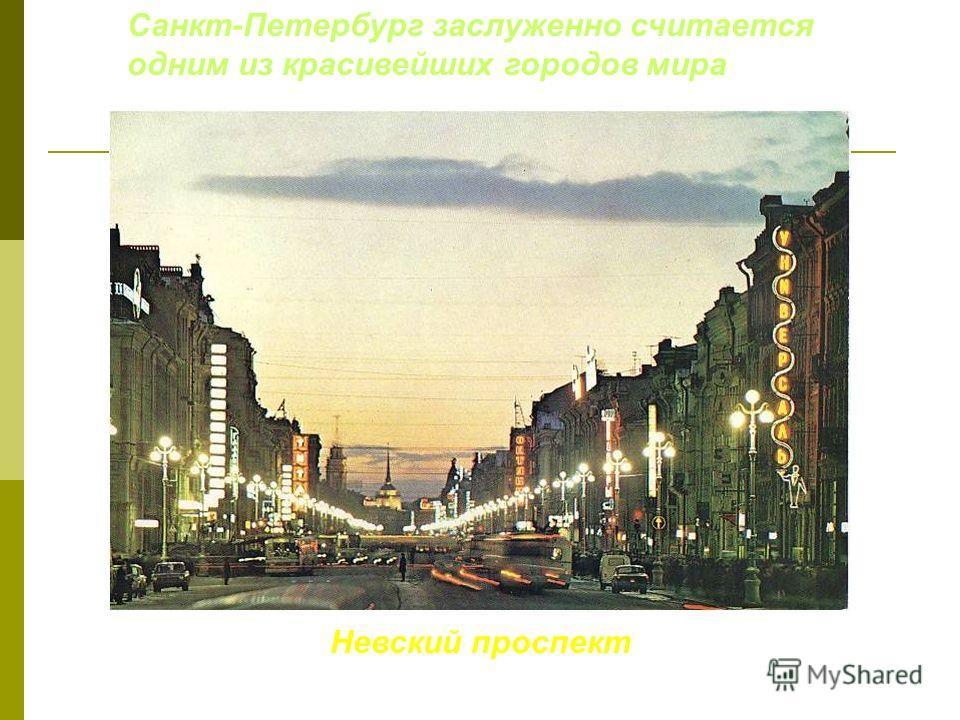 Невский проспект Санкт-Петербург заслуженно считается одним из красивейших городов мира