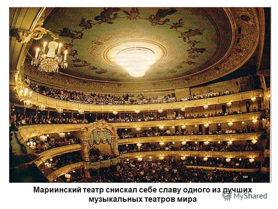 Мариинский театр снискал себе славу одного из лучших музыкальных театров мира