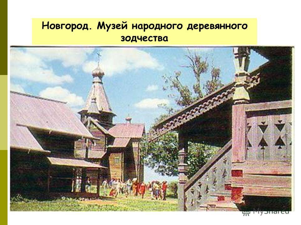Новгород. Музей народного деревянного зодчества