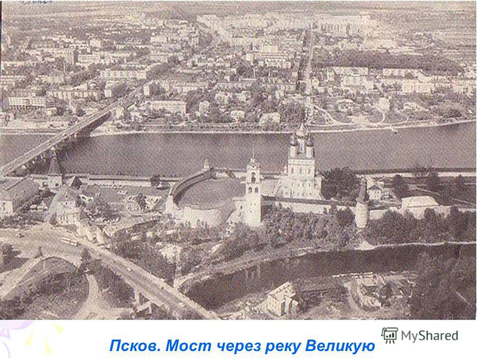 Псков. Мост через реку Великую