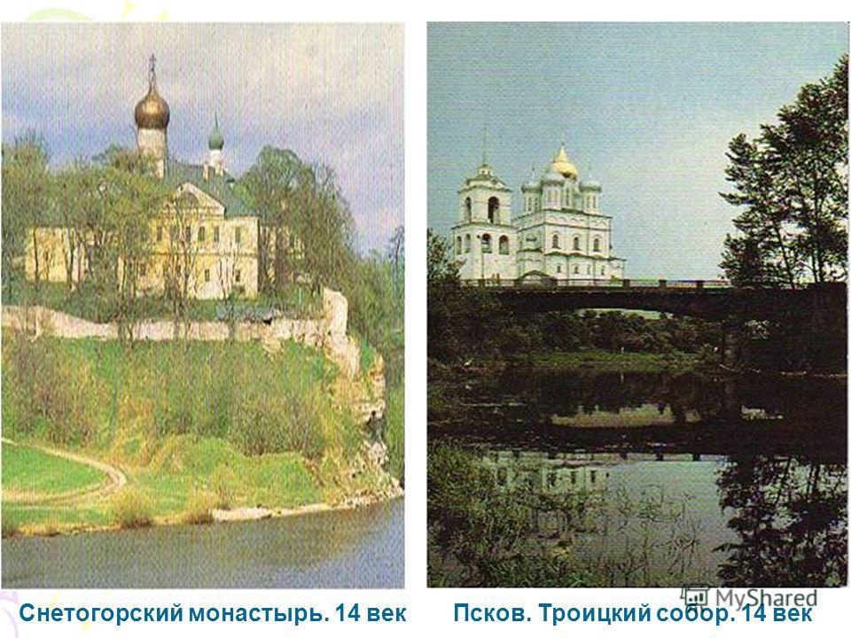 Псков. Троицкий собор. 14 векСнетогорский монастырь. 14 век