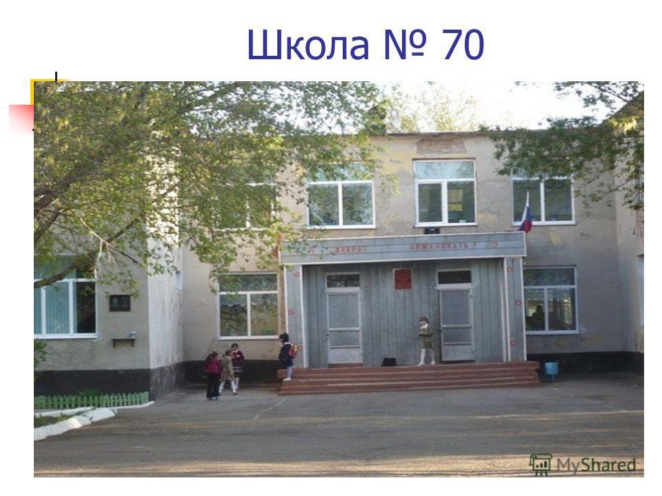 Школа 70