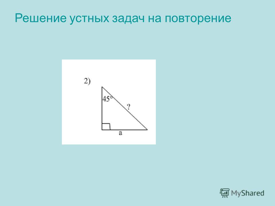 2).Ответ: а2