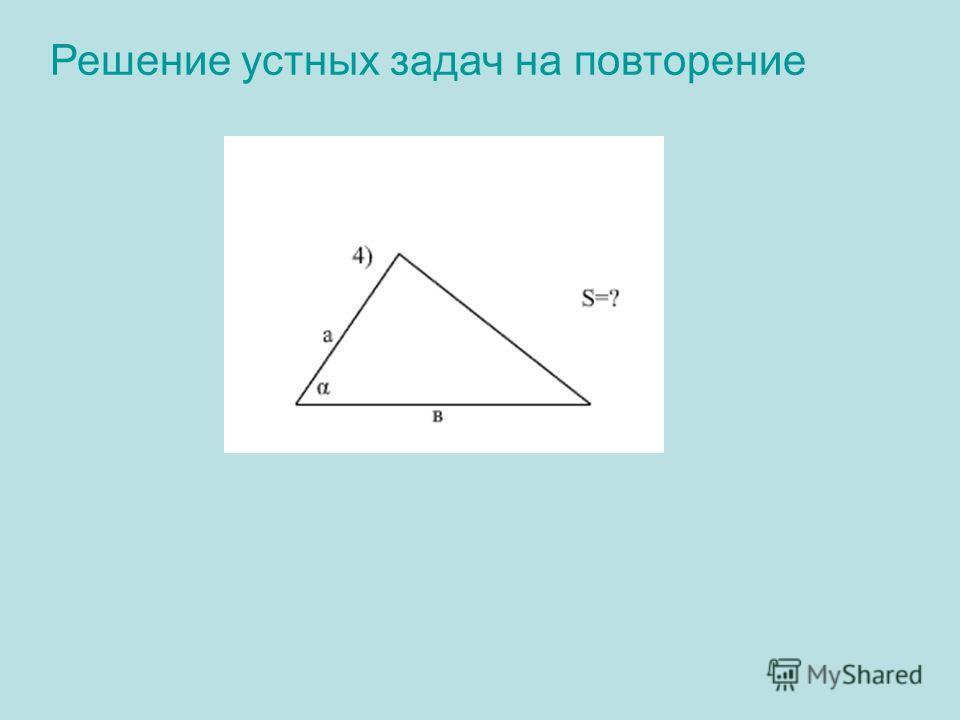 Решение устных задач на повторение 4).Ответ: S=½ab· sin ɑ