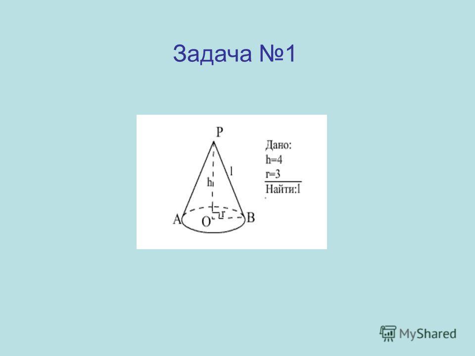 Задача 1 Ответ: l=5