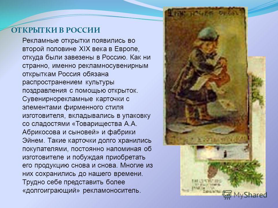 … Для выпуска карточек в свет затрачивалось немало усилий, поскольку до 1860-х годов открытки изготовлялись, как правило, вручную. Художники рисовали и раскрашивали их, стараясь не допускать различий экземпляров. Столь кропотливая, почти