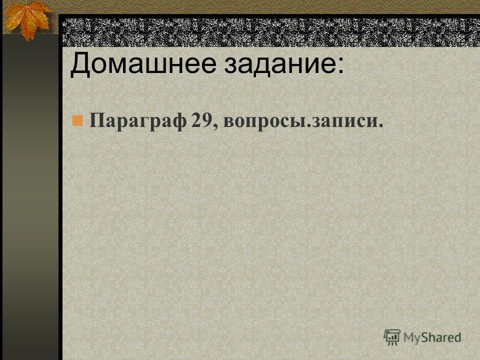 Домашнее задание: Параграф 29, вопросы.записи.