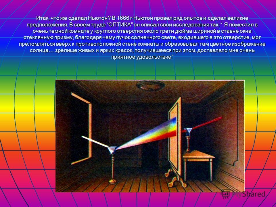 Объяснение нового материала. Спустя 30 лет И. Ньютон дополнил теорию Декарта, объяснив, как преломляются цветные лучи в капле дождя. Спустя 30 лет И. Ньютон дополнил теорию Декарта, объяснив, как преломляются цветные лучи в капле дождя. Американский