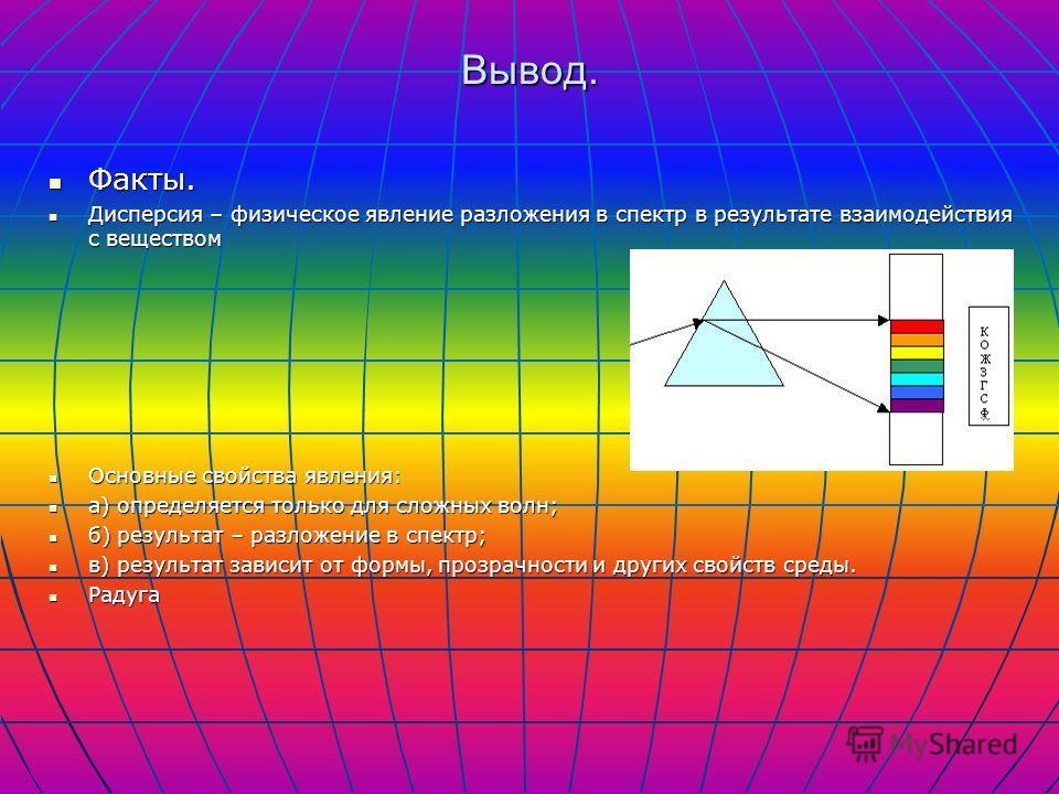 Вывод. Сам собой напрашивается вывод, говорящий о том, что показатель преломления зависит от длины волны, точнее от частоты волны. Зависимость показателя преломления от частоты волны называется дисперсией. (Ребята записывают определение дисперсии све