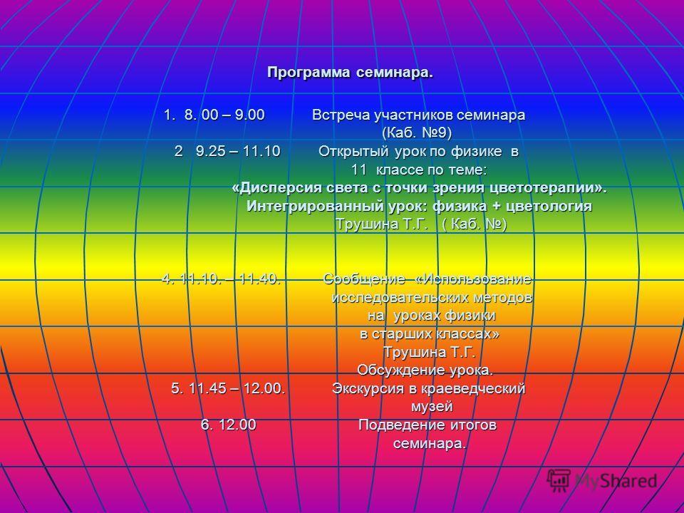 Семинар учителей физики Ковылкинского района по теме: « Использование исследовательских методов на уроках физики в старших классах» 2009г.