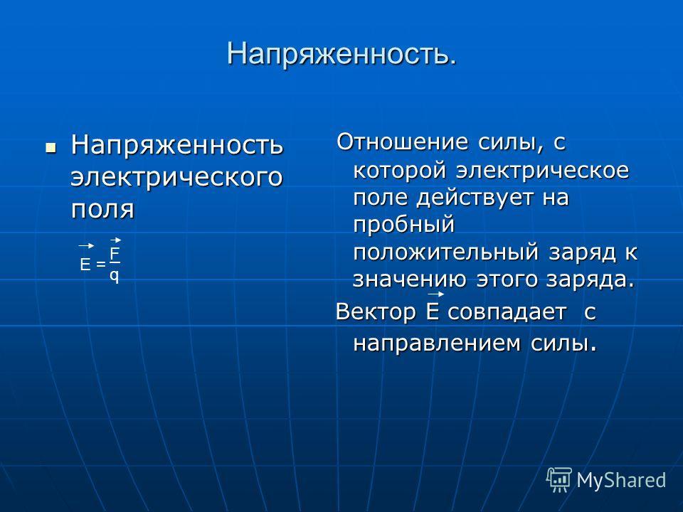 Основные свойства электрического поля. Главное свойство электрического поля – действие на электрические заряды с некоторой силой. Главное свойство электрического поля – действие на электрические заряды с некоторой силой. Электрическое поле неподвижны