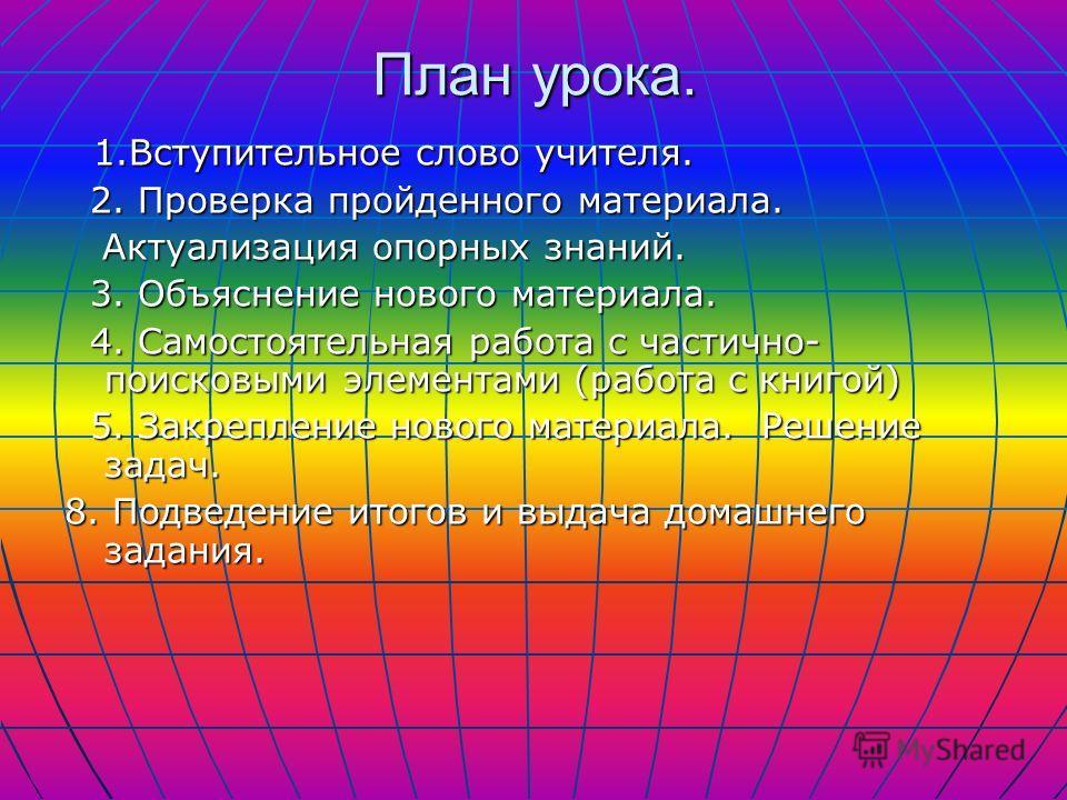Интегрированный урок: физика + цветология по теме: