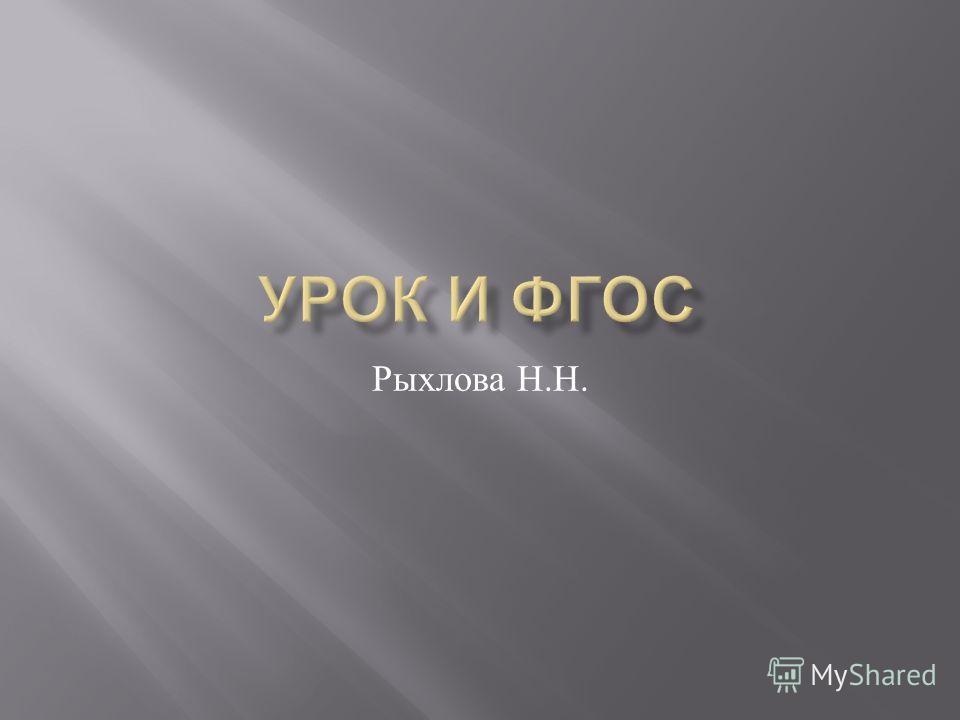 Рыхлова Н. Н.