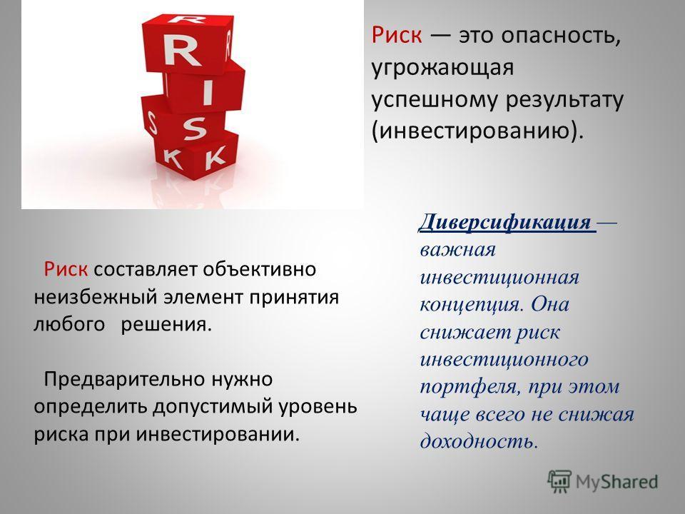 Диверсификация важная инвестиционная концепция. Она снижает риск инвестиционного портфеля, при этом чаще всего не снижая доходность. Риск это опасность, угрожающая успешному результату (инвестированию). Риск составляет объективно неизбежный элемент п