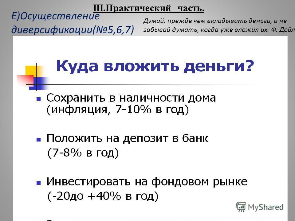 III.Практический часть. Е)Осуществление диверсификации(5,6,7) Думай, прежде чем вкладывать деньги, и не забывай думать, когда уже вложил их. Ф. Дойл