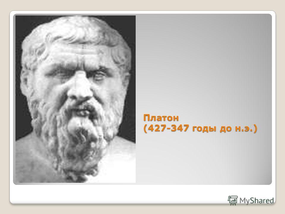 Платон (427-347 годы до н.э.)