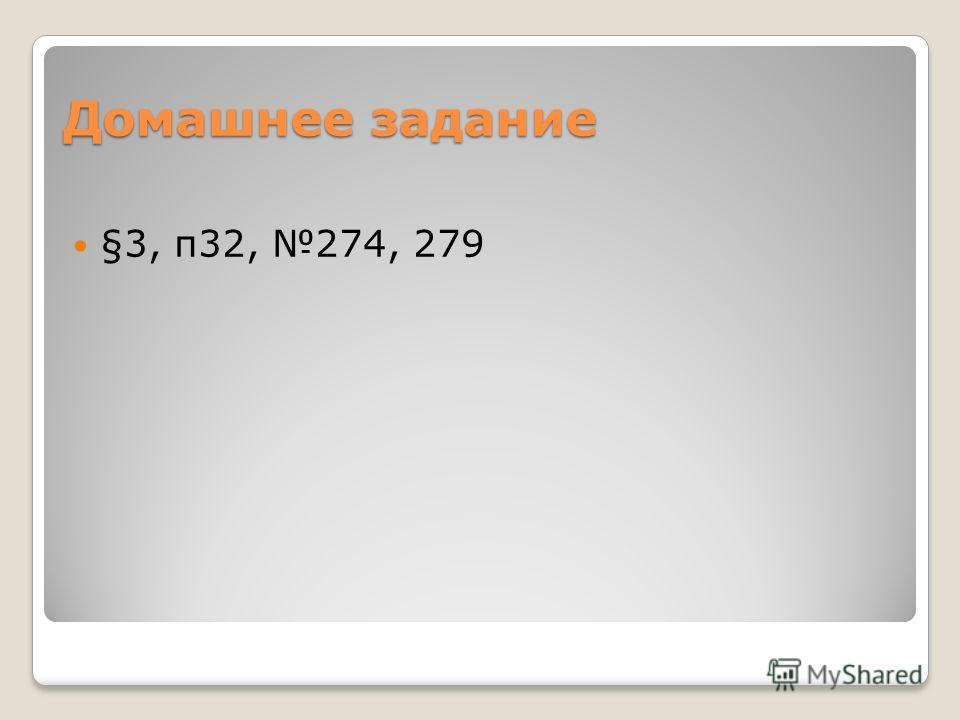 Домашнее задание §3, п32, 274, 279
