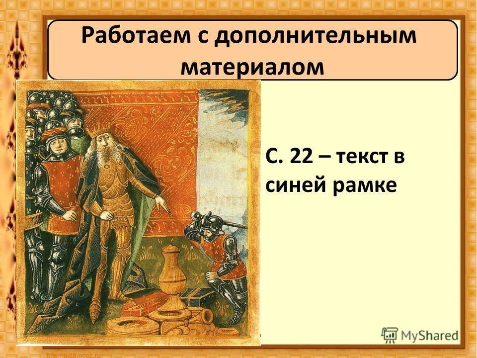 С. 22 – текст в синей рамке Работаем с дополнительным материалом