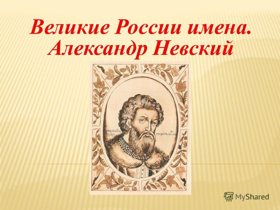 Великие России имена. Александр Невский