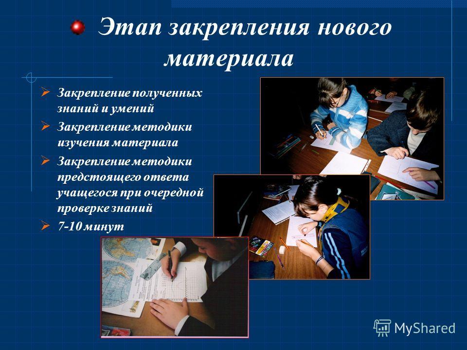 Этап проверки понимания нового материала Проверка учителем глубины понимания учащимися учебного материала, внутренних закономерностей и связей сущности новых понятий 5-7 минут