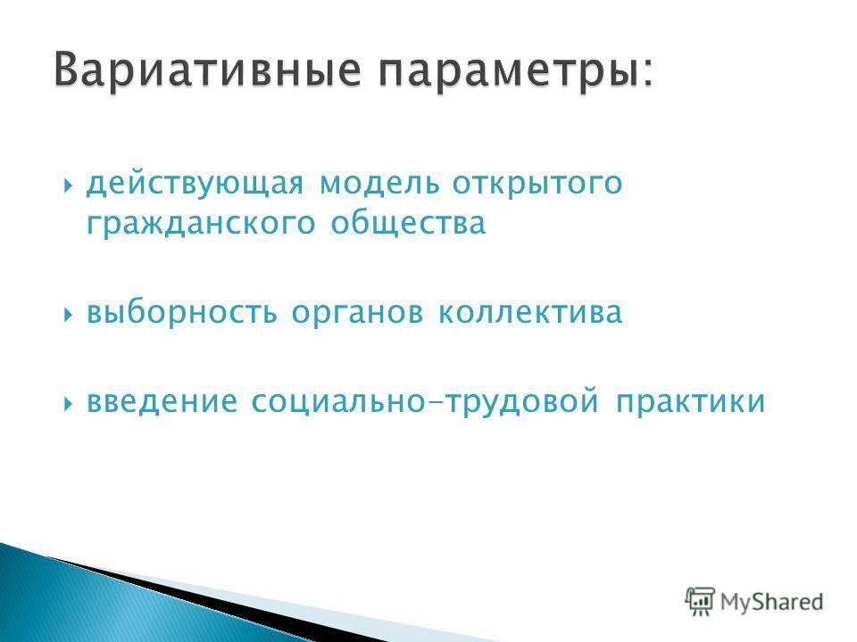 действующая модель открытого гражданского общества выборность органов коллектива введение социально-трудовой практики
