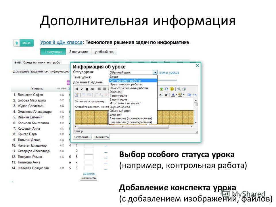 Дополнительная информация Выбор особого статуса урока (например, контрольная работа) Добавление конспекта урока (с добавлением изображений, файлов)