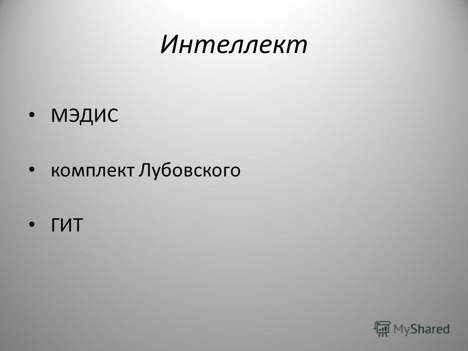 Интеллект МЭДИС комплект Лубовского ГИТ