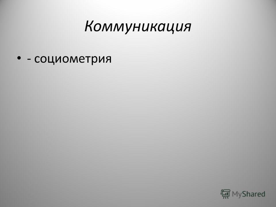 Коммуникация - социометрия