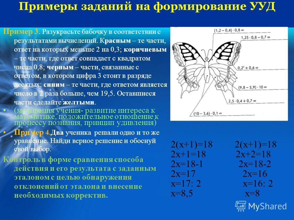 Примеры с уроков Пример 3. Разукрасьте бабочку в соответствии с результатами вычислений. Красным – те части, ответ на которых меньше 2 на 0,3; коричневым – те части, где ответ совпадает с квадратом числа 0,8; черным – части, связанные с ответом, в ко