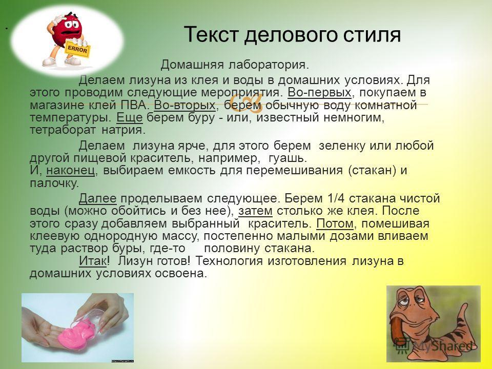 3-й этап урока Роль наречия в текстах разных стилей