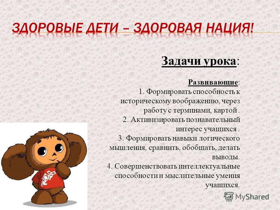 Задачи урока: Образовательные: 1. Человек и экология Краснодарского края. 2. Кубань и закон 15-39. 3. Готовим олимпийские резервы