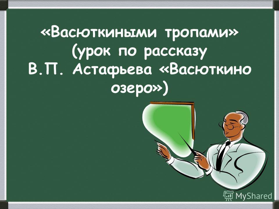 «Васюткиными тропами» (урок по рассказу В.П. Астафьева «Васюткино озеро»)